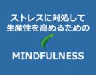 【無料】働き方改革を一歩進めるアプローチ マインドフルネスワークショップ体験会