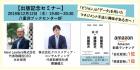 野中郁次郎教授の推薦書籍『会社の問題発見、課題設定、問題解決』出版記念セミナー