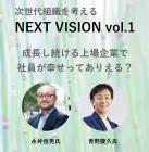 サイボウズ青野社長と次世代組織を考える NEXT VISION Vol.1:成長し続ける上場企業で社員が幸せってありえる?