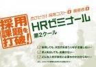 【1/23】HRゼミナール【働き方改革 環境整備】   「がんばれ!! だけじゃない社員サポートのあり方」