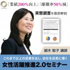 ◆男性管理職比率80%超の企業向け【女性活躍推進2.0セミナー】 ◆離職率50%減、生産性2倍|女性活躍推進による組織改革⇨「女性リーダー育成×業務改善」