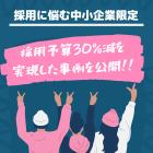 【開催間近!!12/19(木)PM開催@本町】明日からすぐできる!使った費用を最大限活かす! 今使っている求人広告の効果を最大化するためにできる賢い方法とは。