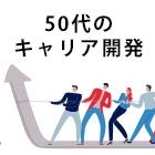 シニアを戦略的に人的資源として活用するために 「50代前半向けキャリア自律支援セミナー」【無料体験会】