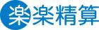 【広島会場】【参加無料】『勘定奉行クラウドとの連携によるさらなる業務効率化 経費精算システム導入による生産性の向上』