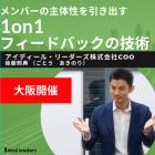 メンバーの主体性を引き出す1on1フィードバックの技術(大阪開催)
