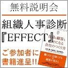 【無料特別招待・参加者書籍進呈】 理想の組織・人事の状態になってますか? 組織人事診断『EFFECT』無料説明会 組織・人事専門コンサルタントがノウハウ公開!