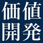 ★食品企業対象【無料説明会:1月28日大阪開催】 食の価値開発を進化させる新規事業開発・商品開発無料説明会 東証一部上場・経営コンサルティング会社のノウハウ公開