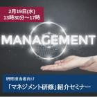 【研修導入担当者向け】マネジメント研修 紹介セミナー