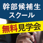 【2月7・8日名古屋開催(1日のみ可)】実際開催する有料セミナーの見学が可能! 目標達成への計画力と、マネジメント力をつける「幹部候補生スクール」現地見学会