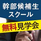 【3月13・14日名古屋開催(1日のみ可)】実際開催する有料セミナーの見学が可能! 目標達成への計画力と、マネジメント力をつける「幹部候補生スクール」現地見学会
