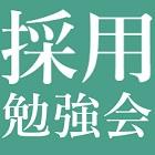 採用に強くなれる方法がきっと、もっと、あるはず! 【1日限定開催:2月28日大阪】 採用に強くなりたい企業のための勉強会