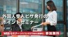 ≪WEBセミナー≫外国人受入ビザ発行のポイントセミナー
