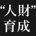 """社員全員活躍の秘訣をお伝えします! 【3月3日沖縄開催】 『""""人財""""育成のリ・デザインモデル企業価値を向上しよう』無料説明会"""