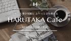 HARUTAKA Cafe × Indival コラボセミナー(2月25日)