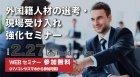 ≪WEBセミナー≫外国籍人材の選考・現場受け入れ強化セミナー