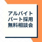 【無料個別相談会@東京】アルバイト・パート採用についてお困りのご担当者様必見!専門コンサルタントに相談してみませんか?