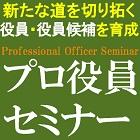 プロ役員としての意識・経営能力を磨き上げ、新たな道を切り拓く役員・役員候補を育成 『プロ役員セミナー・東京会場』 プロ役員としての意識・経営能力を磨き上げる