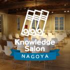 ◎名古屋◎インターンシッププログラムの企画体験セミナー |Knowledge Salon By 採活力
