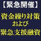 コロナウイルスによる経営環境・業績悪化への緊急策! 【無料サービスあり⇒4月22日東京開催】 「資金繰り対策および緊急支援融資を軸とした資金調達方法」無料説明会