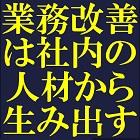 自社の業務改善が進まない・・・このようなお悩みに! 【1日限定:4月16日東京開催】 『業務改善リーダー育成法』無料説明会 -業務改善は社内の人材から生み出す-