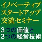 【ゲスト企業4社:inaho・Asante・FARM8・Gryllus】イノベーティブスタートアップ交流セミナー~3つの価値と経営技術でビジネスモデルを見直す~