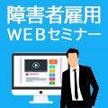 【オンライン開催/障害者雇用】ロクイチの報告前に知りたい!基礎知識と採用手法