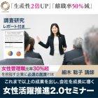 【オンライン開催】 ◆女性管理職比率30%超を目指す【女性活躍推進2.0セミナー】 ◆離職率50%減、生産性2倍|「女性リーダー育成×組織改革」