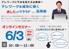 【6月3日】テレワークを成功に導くあしたのクラウド活用術セミナー(参加無料)