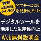 ~コロナで変わる新しい働き方~  Web説明会(ライブ配信) 【1日限定・6月18日開催】 『デジタルツールを活用した生産性向上』無料WEB説明会