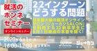 ~「22インターンどうする問題」の参考に~日本最大級の就活オンラインサロン「ジョーカツSALON」を利用する、22新卒学生に聞く!6/1時点の就活ホンネセミナー