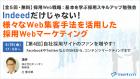 【無料】採用Web戦略:基本を学ぶ採用スキルアップ勉強会(4回目/全5回)自社採用サイトのファンを増やす!