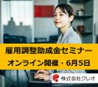 【オンライン】雇用調整助成金・最新情報の解説