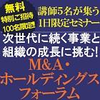 1日限定セミナー★次世代に続く事業と組織の成長に挑む『M&A・ホールディングスフォーラム』講師5名:ヨシムラ・フード・ホールディングス×イノチオホールディングス