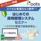 (6/11開催)【オンラインセミナー】エクセルではもう限界!?はじめての採用管理システムセミナー