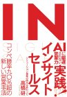 【オンライン開催】インサイトセールス研修 体験会(6/26)