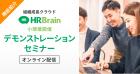 【小規模開催】HRBrain デモンストレーションセミナー