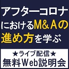 M&A戦略を取り入れるか否かの検討の場としてご活用ください! Web説明会(ライブ配信)【2日程・6月25日開催】『アフターコロナにおけるM&Aの進め方を学ぶ』