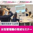 ◆離職率50%減・業績200%向上 ◆元NTT女性管理職が教える90%の人が知らない女性管理職の育成法とは? ◆Webセミナー(2.5h)+無料個別相談(1h)