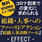 コロナ到来での変化に求められる組織・人事へのファーストアクション Web説明会(ライブ配信) 【2日程・6月18日開催】 『組織人事診断ツール「EFFECT」』
