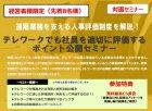7月17日【大阪開催: 経営者様8名限定】テレワークでも社員を適切に評価するポイント公開セミナー