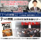【東京開催!】プロフェッショナル社員をつくる7つのルール ~「7つの習慣(R)プログラム体験会」~