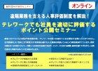 7月20日【オンライン開催】テレワークでも社員を適切に評価するポイント公開セミナー