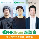 HRBrain座談会〜エンジニアの評価・育成篇〜