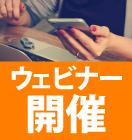【無料/人事向けWebセミナー】「無料で使えるWEB面接ツールの活用術」