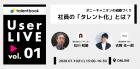 talentbook User LIVE vol.1 ポニーキャニオンの組織づくり〜社員の「タレント化」とは?〜