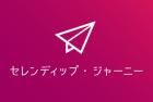 【無料体験会】オンライン開催 ~当社を担うリーダーを育てる~リーダーシップ講座