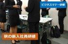 【秋の新入社員研修】ビジネスマナー研修