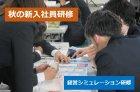 【秋の新入社員研修】経営シミュレーション研修