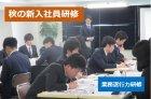 【秋の新入社員研修】業務遂行力研修