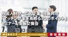 ≪WEBセミナー≫外国人材サービス企業・団体向け「マッチング率を高める3つのポイント」セミナー&情報交換会